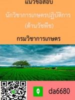นักวิชาการเกษตรปฏิบัติการ (ด้านวัชพืช) กรมวิชาการเกษตร