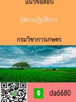 นิติกรปฏิบัติการ กรมวิชาการเกษตร