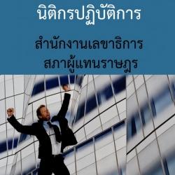 แนวข้อสอบ นิติกรปฏิบัติการ สำนักงานเลขาธิการสภาผู้แทนราษฎร