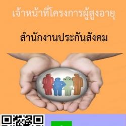 เก็งแนวข้อสอบเจ้าหน้าที่โครงการผู้สูงอายุ สำนักงานประกันสังคม