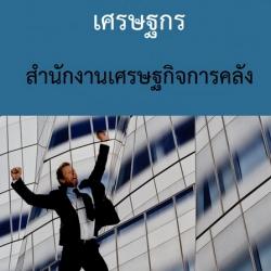 แนวข้อสอบ เศรษฐกร (ปริญญาตรี) สำนักงานเศรษฐกิจการคลัง