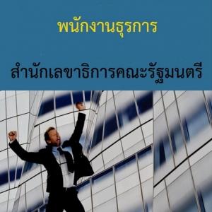 แนวข้อสอบพนักงานธุรการ สำนักเลขาธิการคณะรัฐมนตรี