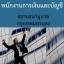 แนวข้อสอบ พนักงานการเงินและบัญชี สถานธนานุบาลกรุงเทพมหานคร thumbnail 1