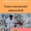 พนักงานช่วยการพยาบาล โรงพยาบาลธรรมศาสตร์เฉลิมพระเกียรติ thumbnail 1