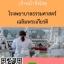 เจ้าหน้าที่พัสดุ โรงพยาบาลธรรมศาสตร์เฉลิมพระเกียรติ thumbnail 1