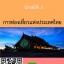 นักสถิติ 3 การท่องเที่ยวแห่งประเทศไทย (ททท.) thumbnail 1