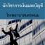 แนวข้อสอบ นักวิชาการเงินและบัญชี โรงพยาบาลนครพนม thumbnail 1