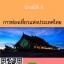 นักสถิติ 4 การท่องเที่ยวแห่งประเทศไทย (ททท.) thumbnail 1