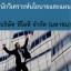 แนวข้อสอบ นักวิเคราะห์นโยบายและแผน บริษัท ทีโอที จำกัด (มหาชน) thumbnail 1