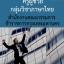 แนวข้อสอบ ครูผู้ช่วย กลุ่มวิชาภาษาไทย สำนักงานคณะกรรมการข้าราชการกรุงเทพมหานคร thumbnail 1