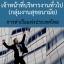 แนวข้อสอบ เจ้าหน้าที่บริหารงานทั่วไป (กลุ่มงานสุขอนามัย) การท่าเรือแห่งประเทศไทย thumbnail 1