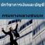 แนวข้อสอบนักวิชาการเงินและบัญชี กรมทางหลวงชนบท thumbnail 1