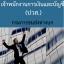แนวข้อสอบ เจ้าพนักงานการเงินและบัญชี (ปวส.) กรมการขนส่งทางบก thumbnail 1