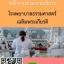 พนักงานช่วยงานบริการ โรงพยาบาลธรรมศาสตร์เฉลิมพระเกียรติ thumbnail 1