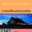 พนักงานส่งเสริมการลงทุน 4 การท่องเที่ยวแห่งประเทศไทย (ททท.) thumbnail 1