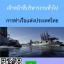 แนวข้อสอบ เจ้าหน้าที่บริหารงานทั่วไป การท่าเรือแห่งประเทศไทย thumbnail 1