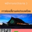 พนักงานงบประมาณ 3 การท่องเที่ยวแห่งประเทศไทย (ททท.) thumbnail 1