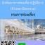 แนวข้อสอบ นักพัฒนาการท่องเที่ยวปฏิบัติการ (ด้านสถาปัตยกรรม) กรมการท่องเที่ยว thumbnail 1
