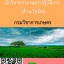 นักวิชาการเกษตรปฏิบัติการ (ด้านวัชพืช) กรมวิชาการเกษตร thumbnail 1