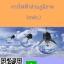คู่มือเตรียมสอบ การไฟฟ้าส่วนภูมิภาค (กฟภ.) thumbnail 1