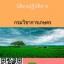 นิติกรปฏิบัติการ กรมวิชาการเกษตร thumbnail 1