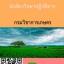 นักสัตววิทยาปฏิบัติการ กรมวิชาการเกษตร thumbnail 1