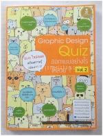Graphic Design Quiz ออกแบบอย่างไรให้สวย Vol.2