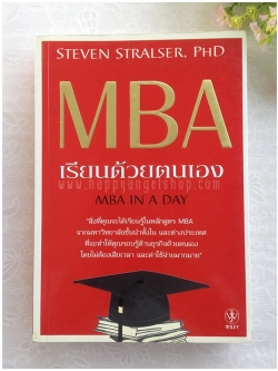 MBA เรียนด้วยตนเอง