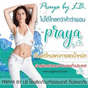 Praya, by Lb โปรเจคสวย รวยพันล้าน,ไปให้ไกลกว่าคำว่าผอม