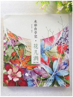 สอนวาดสีน้ำดอกไม้
