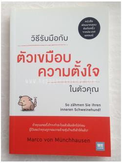 """วิธีรับมือกับ """"ตัวเขมือบความตั้งใจ"""" ในตัวคุณ : So Zahmen Sie Ihren Inneren Schweinehund!"""