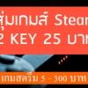 สุ่มเกมส์ Steam 2 คีย์เกมส์