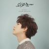 Kyu Hyun (Super Junior) - Mini Album Vol.1