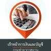 แนวข้อสอบ เจ้าหน้าการเงินและบัญชี กรมท่าอากาศยาน