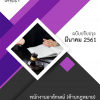 แนวข้อสอบ พนักงานอาลักษณ์ (ด้านกฎหมาย) สำนักเลขาธิการคณะรัฐมนตรี