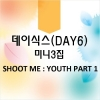DAY 6 - Mini Album Vol.3 [Shoot Me : Youth Part 1] หน้าปก A ver