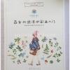 สอนระบายสีน้ำ The Kitten Star Dweller โดย Hanu Ma