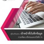 หนังสือสอบ เจ้าหน้าที่บันทึกข้อมูล กรมพัฒนาสังคมและสวัสดิการ (อัพเดต มกราคม 2561)