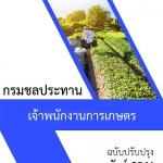 หนังสือสอบ เจ้าพนักงานการเกษตร กรมชลประทาน (อัพเดต กุมภาพันธ์ 2561)