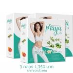 Praya by LB, 3 กล่อง
