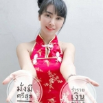 สุขสันต์วันตรุษจีน ขอให้มี เงินทอง โชคลาภ สุขภาพแข็งแรง จงบังเกิดแก่ท่านและครอบครัว