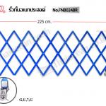 รั้วกั้นเอนกประสงค์ (ตัวเตี้ย) No.FNB024BR