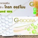 G-GOOSA อาหารเสริม กระตุ้นโกรทฮอร์โมน 1 กล่อง
