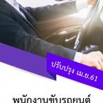 แนวข้อสอบ พนักงานขับรถยนต์ กรมท่าอากาศยาน