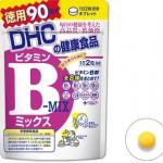 DHC Vitamin B-MIX 90 วัน ลดสิวสิวเสี้ยนสิวอุดตัน ลดล้างสต๊อก สุดช็อค !!