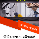 แนวข้อสอบ นักวิชาการคอมพิวเตอร์ กรมท่าอากาศยาน