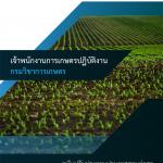 แนวข้อสอบ เจ้าพนักงานการเกษตรปฏิบัติงาน กรมวิชาการเกษตร