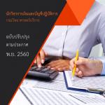 ข้อสอบ นักวิชาการเงินและบัญชีปฏิบัติการ กรมวิทยาศาสตร์บริการ