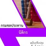 หนังสือสอบ นิติกร กรมชลประทาน (อัพเดต กุมภาพันธ์ 2561)