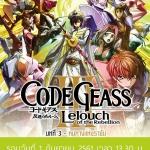 CODE GEASS ภาค 3 รอบวันที่ 1 ก.ย. 2561 เวลา 13:30 น. ตั๋วพับได้ + Photo Card 1 ใบ พารากอน ซีเนเพล็กซ์